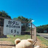 【ダムめぐり】台ダム(うてなだむ)愛媛県,大三島、ドローン、夏旅2019