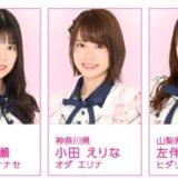 10月13日は、千葉県,幕張駅、AKB48チーム8 吉川七瀬, 小田えりな、左伴彩佳