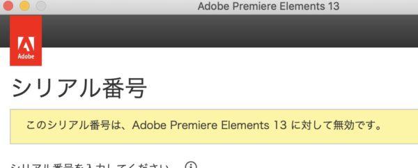Adobe,正しいシリアルを入力しているのに無効とは! ひどい。。