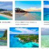 ボラカイ島、フィリピン、これから行きたい