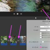 iMovie,すべてのクリップにトランジションを自動で入れる方法、一瞬でできる