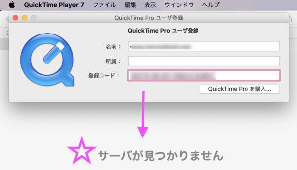 iMac Mojave OS10.14 QuickTimePlayerの7.6のユーザー認証できない「サーバーが見つかりません」