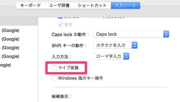 mac、変換候補、邪魔、消えない、なので、Google日本語入力にする