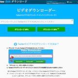 【ウイルス注意】Twitter-動画-ダウンロード Twitterからビデオをダウンロード‐オンラインダウンローダー