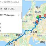 ハイドラの走行データをGoogleMapに表示する方法 2019年9月版