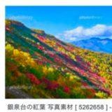 日本一早い紅葉,銀泉台,赤岳,北海道,まとめ