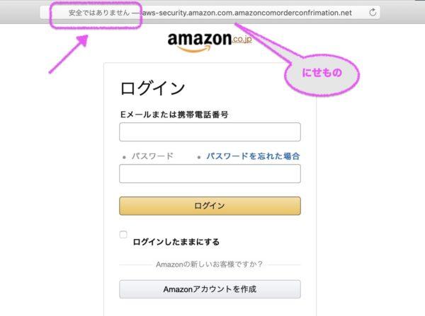Amazon なりすましメールがキタ━━(゚∀゚)━━!!