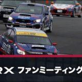 スバルWRXのファンミーティング、11月9日、名古屋にて開催予定