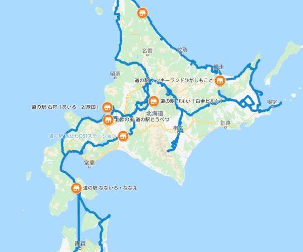 ~北海道の紅葉ドライブ2019~5400km〜全ルート~道の駅124箇所すべてコンプリート