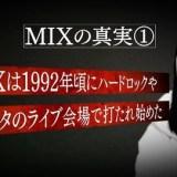 MIXの謎が解明された「ネ申テレビ」EVEL源流とAKB48の流れと