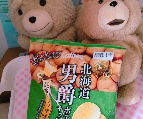 男爵ポテトチップス~昆布しょうゆ味、北海道からのおみやげ