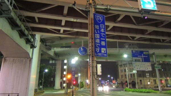【日本一短い国道・兵庫県】 187メーター R174 神戸市