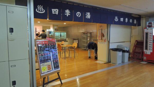 【温泉・北海道】道の駅 むかわ四季の館 むかわ温泉 四季の湯 広くて明るい