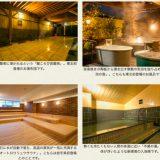 【温泉・岩手県】喜盛の湯、11種類もの湯船、温泉のデパート、深夜営業、ありがたい