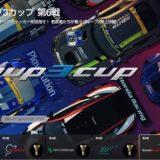 GTsport 攻略 2020年2月 アップデート「グループ3カップ」第6戦、第7戦 スバル WRX グループ3