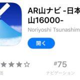 【神アプリ】AR山ナビ 日本の山16000 山の名前が一発でわかる 無料