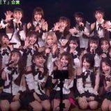 【AKB48】今日は込山チームK「RESET」公演が無料で配信されていました。