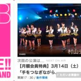 【AKB48】今日は17:30から・AKB劇場公演・無料配信「手をつなぎながら」公演