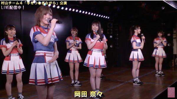 【AKB48】村山チーム4「手をつなぎながら」公演 無料配信なう