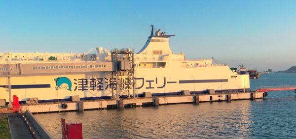 【津軽海峡フェリー】函館(北海道)に行くのに、青森から、大間から、どっちが得か比較してみた、2020年版