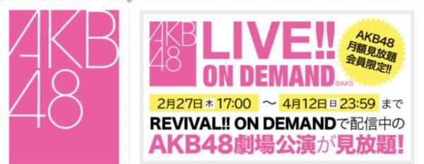 【AKB48】4月7日~9日 AKB48劇場 配信限定公演、決定(∩´∀`)∩