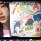 【AKB48チーム8】47都道府県すべての観光名所を11時間配信なう【東海・北陸 】