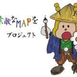 【AKB48】チーム8が朝から晩まで配信・地図の日スペシャル企画 10時から