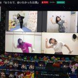 「おうちで会いたかった」公演 AKB48 チーム8 OUC48 SHOWROOM 2020/5/26