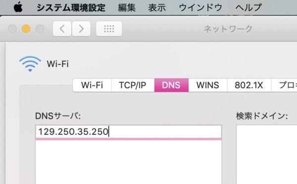 ソフトバンク つながらない DNSを変えれば、つながる