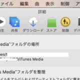 【iTunes】不要なビデオを削除してHDDを節約した
