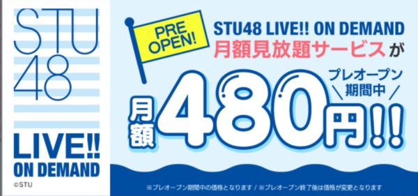 【期間限定】【STU48】 なんと480円ですべての劇場公演見れる LIVE!! ON DEMANDがプレオープン!