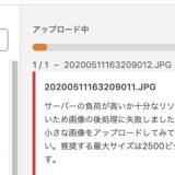 【WordPress】サーバーの負荷が高いか十分なリソースがないため画像の後処理に失敗しました。>>>ブラウザを再起動で直った