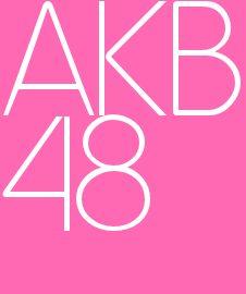 【朗報 AKB48 劇場公演 再開】本日2020年6月13日土曜より再開 配信限定公演から 2名構成というレアな公演から