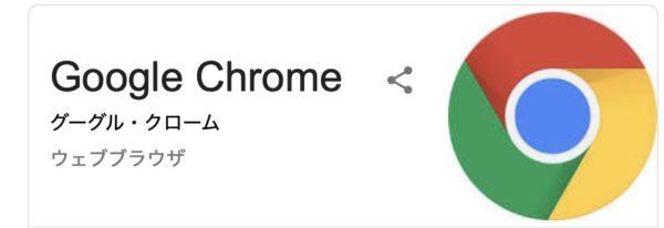 Chromeが壊れた? 3秒に1回、一瞬止まる。SHOWROOMやAKB48グループ映像倉庫など動画の再生で