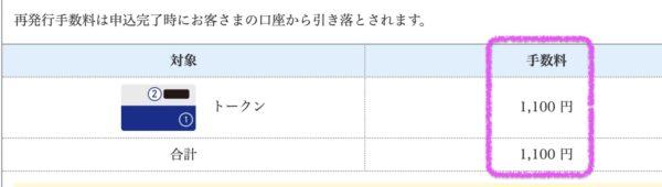 【ジャパンネット銀行】いまどきスマホ認証できない トークン再発行に1100円