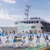 【STU48】船の劇場 STU48号 2021年の春までで運用が終了