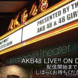【AKB48】川本紗矢 卒業公演~2486日間の宝物~ 2020年8月30日 セットリストと概要
