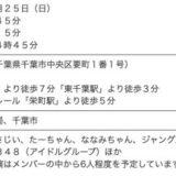 【AKB48 公開収録】観覧募集 10月25日(日)千葉市民会館「みんなDEどーもくん!」