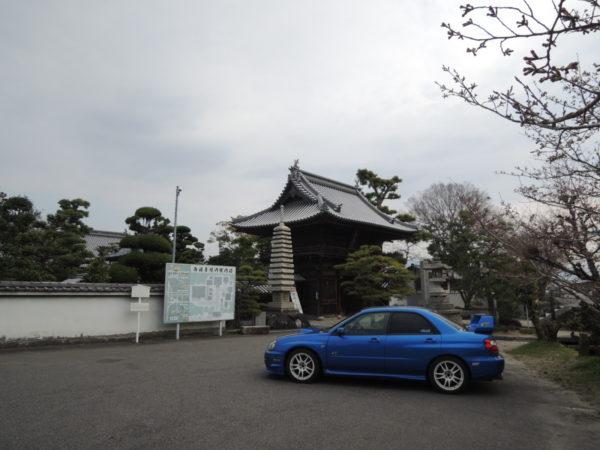 【四国八十八ヶ所】48番 西林寺(さいりんじ) 愛媛県松山市