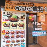 【松のや】初体験 ごはん・味噌汁 おかわり無料に釣られた ロースカツ