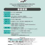 これから北海道に行く人! 食事が25%OFFになるよ、11月から「Go To Eat北海道」お食事券