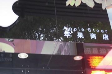 Apple Retail Store falsa
