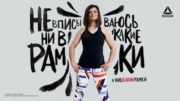 5d14320cd2d761 Reebok s  Feminist  Campaign Oddly Urges Women To Sit On Men s Faces ...