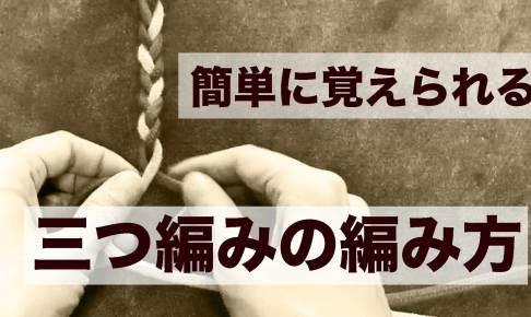 三つ編みの編み方(基礎編)