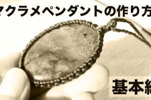 マクラメペンダントの作り方基本編