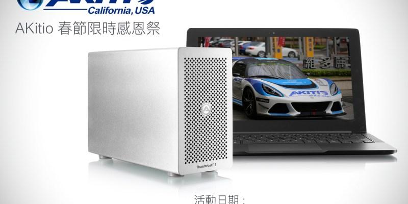 AKiTiO 春節限時感恩祭!想購入 Mac 硬碟外接盒的朋友趁現在啊!
