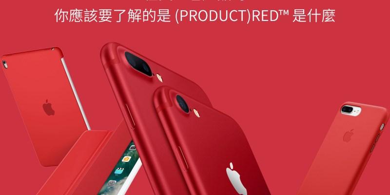 買 Apple 學知識:(PRODUCT)RED™ 是什麼?