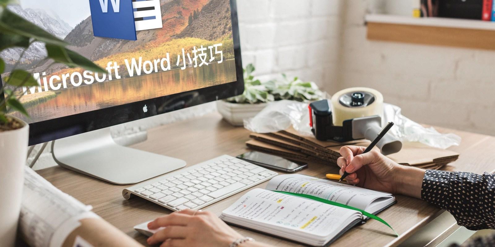 「教學」Office 工作坊 - Microsoft Word 好用工具小技巧