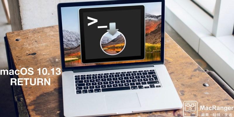 macOS High Sierra 被下架了,就用終端機去下載吧!(限時