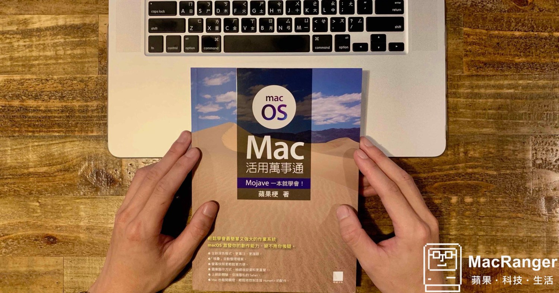 Mac 活用萬事通:Mojave 一本就學會 新書推薦 蘋果梗